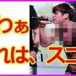 【びっくり】ジョンヒョンの○○が凄すぎてCG加工した事実!?