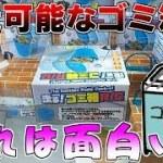「UFOキャッチャー」これは面白いwww 動くゴミ箱!! しかも新しい攻略法発見!?