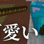 【マインクラフト】新スキン!?可愛いロボット発見!:まぐにぃのマイクラマルチ#番外編