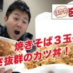 【デカ盛り】厚みが凄い三元豚の1000円超えカツ丼を食らう!【日本亭】