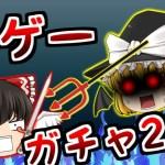【ゆっくり実況】オススメ超面白い神ゲーで20連ガチャ!!