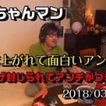 【ウナちゃんマン】「コラボ上がれて面白いアンチを募集中!」2018/03/14号 早朝【打ち消しを封印された今アンチがつまらなくなっている】