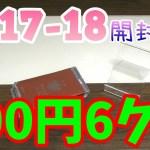【WCCF】【17-18】vol.62 ☆500円6クレは凄い☆10クレ開封!!!☆【ダブシ】
