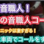 【単車コール】超有名音職人のコールが凄い!!センバツ!!