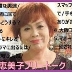 【作業用BGM】上沼恵美子の聴いてて面白い神フリートークまとめ(31)