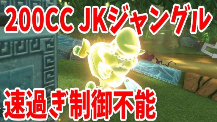 この制御不能感が面白いw200CCJKJ【パワーワード】