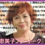 【作業用BGM】上沼恵美子の聴いてて面白い神フリートークまとめ⑰
