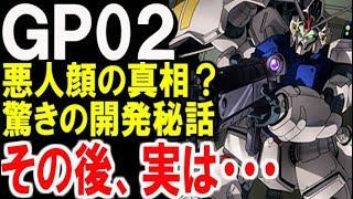 【ガンダム】GP02サイサリス、悪役顔の真相?驚きの開発秘話!その後、実は・・・【考察・まとめ・モビルスーツ】