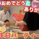 【祝1歳】ポンス初の誕生日会で家族に感動の嵐!!【サプライズ】