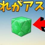 【マインクラフト】1ブロックから始まる無限アスレがすごい!?