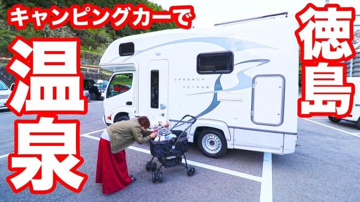 【徳島】キャンピングカーで温泉!全てが感動の日々!