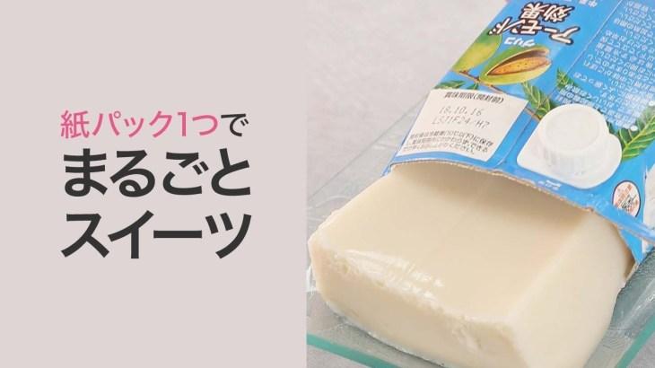 【びっくりスイーツレシピ】アーモンド効果の紙パックを丸ごと使った、杏仁豆腐のレシピ