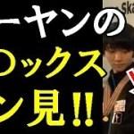 【羽生結弦】ボーヤンの時計見ているの可愛い!「視線に気づいたボーヤンと微笑み合うはにゅボー可愛すぎ」#yuzuruhanyu