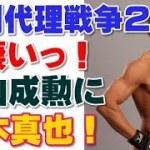 格闘代理戦争2は凄い!KID、青木真也、秋山成勲!
