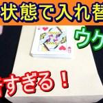 【種明かし】封筒の中で入れ替わる斬新マジック【凄い!】magic tricks