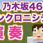 乃木坂46 『シンクロニシティ』音量調整して演奏したら感動!【マイクラ:Minecraft】
