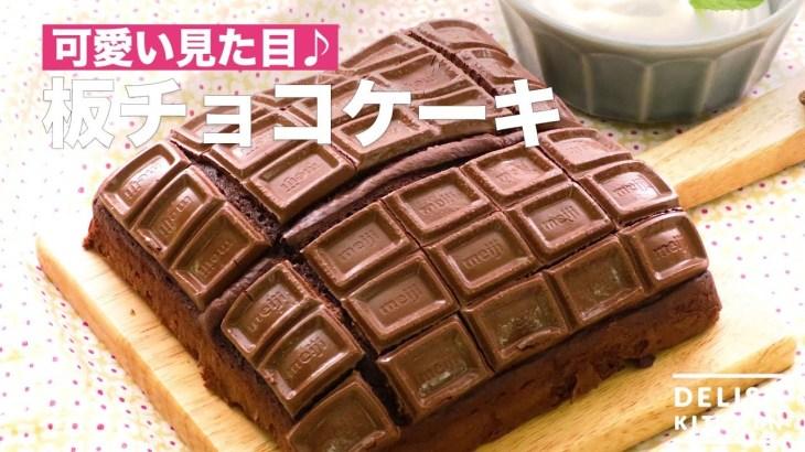 可愛い見た目♪板チョコケーキ | How To Make Chocolate cake