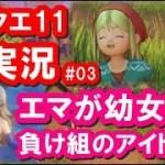 ドラクエ11 実況03「幼女エマかわいい!デルカダール下層が現実的すぎる!」