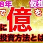 【無料】仮想通貨!2018年、億を作る驚きの新手法!!