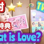 【TWICE】What is Love?を開封したらスゴイ確率で出てきた