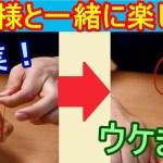 【種明かし】お客様も楽しめる、凄い輪ゴム貫通マジック【ウケる】magic tricks