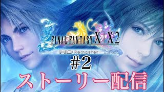 【FF10 HD】感動の名作をリマスター版で Part2【ストーリー配信】