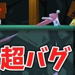 【Super Bunny Man】凄いバグが洞窟で発生!#8