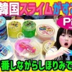 新作韓国スライム & 新作スクイーズがすごい!原宿ピクニック購入品をお留守番中のしほりみで紹介!HARAJYUKU PICNIC【しほりみチャンネル】