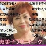 【作業用BGM】上沼恵美子の聴いてて面白い神フリートークまとめ(33)