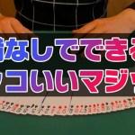 [121] 即興でできるすごいカードマジックを解説【種明かし】