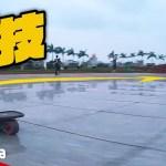 【神業】ガチで凄い動画!フリーラインスケート すご技映像【Video Pizza】