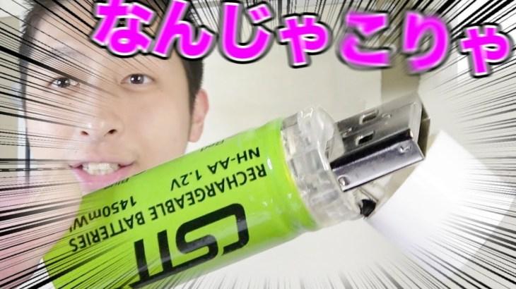 【衝撃】USBで充電できる乾電池がすごい!!【本音レビュー】