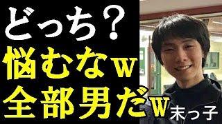 【羽生結弦】羽生ほど顔の振り幅すごい人見たことない!「羽生の顔はオンオフで差がありすぎる」#yuzuruhanyu