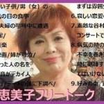 【作業用BGM】上沼恵美子の聴いてて面白い神フリートークまとめ(29)