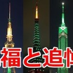 【感動と感激】5大タワーがSHINeeカラーに染まった!シャヲルだけでなく多くの人が感動!!!