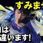 羽生結弦を初めて近くで生で見たら…感動し過ぎて!涙で見えない…夢です!!いつか必ず見たい#hanyuyuzuru#figureskating