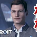 #14【革命エンド】ハッピー革命エンド?最後のシーンに感動…!!「Detroit: Become Human デトロイト ビカムヒューマン」ちょっとおもしろい実況プレイ