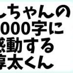 のんちゃんの10000字インタビューに感動する淳太くんと神ちゃん
