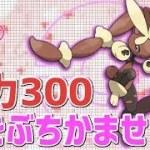 【ポケモンUSUM】ごりら可愛いメガミミロップ誕生【僕ポケ③-1】