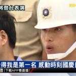 接見蘇祈麟 蔡總統:最感動他喊出「我愛台灣」