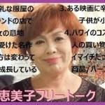 【作業用BGM】上沼恵美子の聴いてて面白い神フリートークまとめ(50)