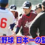 【感動】草野球日本一の監督…1日2千本のノック打ったワケ。