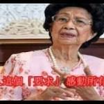 首相夫人這個「要求」 感動所有大馬人