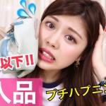 【購入品】GU ユニクロ ZARA◆全品2000円以下!まさかのハプニングが( ;∀;)プチプラファッション!池田真子