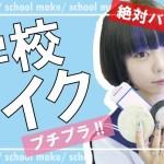 【プチプラ】安くて可愛い!絶対バレないスクールメイクやってみた!【わんばいわん】- Makeup for High School –