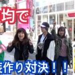【100均】低予算でかわいい衣装作り対決!!