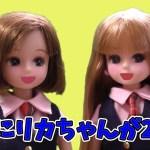 リカちゃん☆学園編☆みんなビックリ!!あんりか学園にリカちゃんが2人!?人形 アニメ おもちゃ ハウス おもしろ あんりかめる
