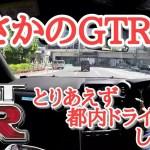 GTRで都内ドライブ #1とにかく感動