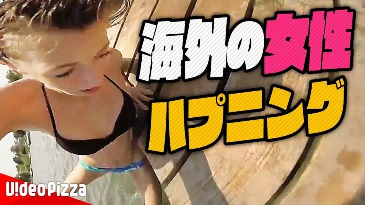 【水着多め】女性ハプニング映像まとめ!世界ハプニング動画【Video Pizza】