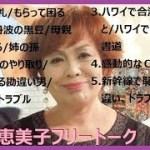 【作業用BGM】上沼恵美子の聴いてて面白い神フリートークまとめ(38)